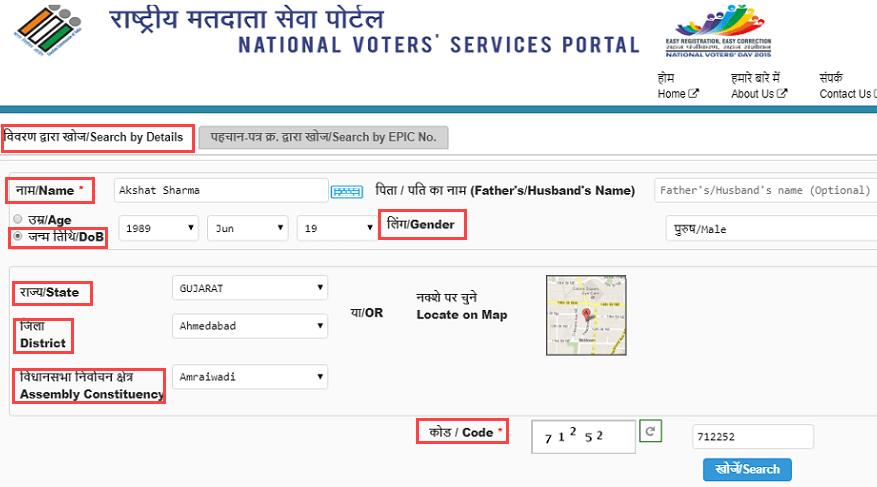 Find Voter Card number EPIC number online