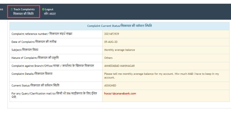 Complaint Online To Canara Bank